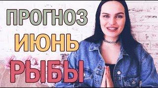 Гороскоп РЫБЫ Июнь 2018 год / Ведическая Астрология