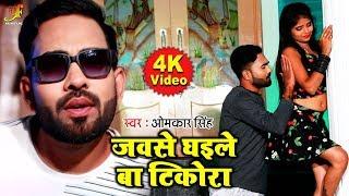 #Omkar Singh का सबसे हिट #VIDEO SONG Jabse Dhaile Ba Tikora Bhojpuri Hit Songs 2019