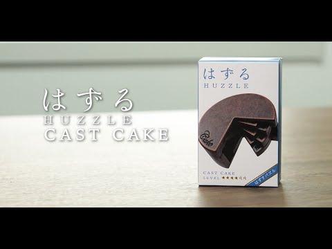 はずる キャストケーキ