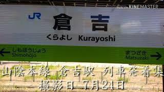 山陰本線 倉吉駅 列車発着集 撮影日7月24日
