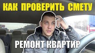 Как проверить смету мастера частника? Ремонт квартиры в Москве под ключ