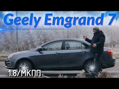 """Джили Эмгранд/Geely Emgrand 7 """"ЧТО И КАК, ВСЕ О ДАННОЙ МОДЕЛИ, БОЛЬШОЙ ОБЗОР, ТЕСТ ДРАЙВ"""""""