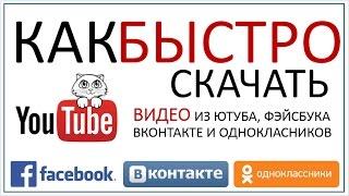как быстро скачать видео из ютуба, однокласников, фэйсбука и Вконтакте(если вам помогло видео ставьте лайк - пусть и другим тоже поможет, подписывайтесь на канал и всегда будете..., 2017-01-30T05:13:38.000Z)