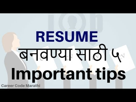 Professional Resume À¤¬à¤¨à¤µà¤£ À¤¯ À¤¸ À¤  À¥« Important Tips Marathi Video Youtube
