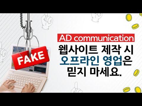 웹사이트 제작 시 오프라인 영업은 믿지 마세요. [에이디커뮤니케이션] AD communication.