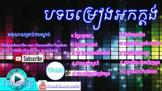 khmer song Ork kadong,បទចំរៀងអកក្ដង់,khmer best music collection Vol.02