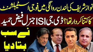 DG ISI Lt Gen Faiz Breaks 1yr Old Silence || Who Managed Nawaz Sharif's Sudden Flight to London?