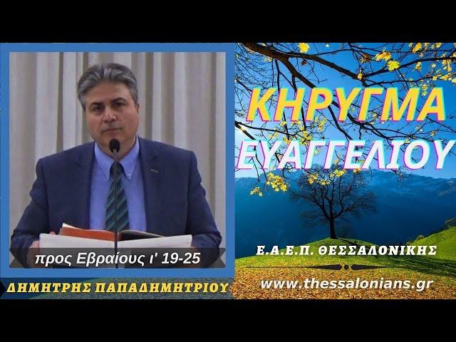 Δημήτρης Παπαδημητρίου 23-03-2021 | Μόνο με την αγάπη ενισχύεται η ενότητα | προς Εβραίους ι' 19-25