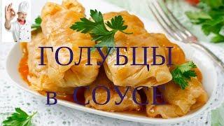 Вкусно - #ГОЛУБЦЫ в Овощном Соусе ГОЛУБЦЫ #Рецепт вкуснейших ГОЛУБЦОВ с Фаршем