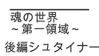 魂の世界~第一領域~(後編) ルドルフ・シュタイナー.