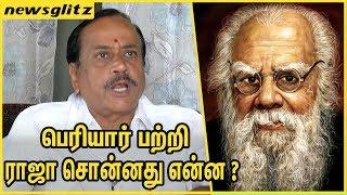 H. ராஜா சொன்னது என்ன ?  H. Raja Tweet against Periyar   Latest Tamil News