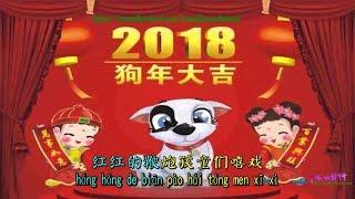 新年大吉, 新年歌 2018 , Chinese New Year Song 2018  , (2018 新年大吉 )