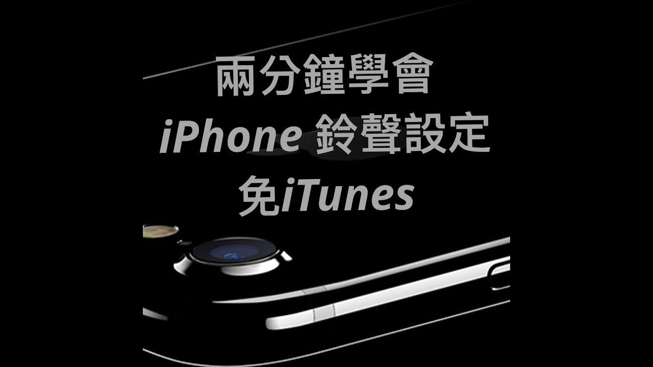 iPhone鈴聲下載與設定/免iTunes免電腦免越獄/iPhoneの著メロのダウンロードと設定 - YouTube