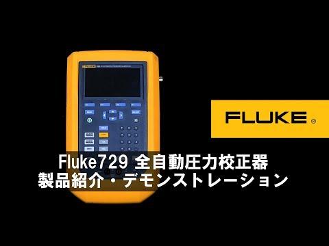 Fluke 729 全自動圧力校正器