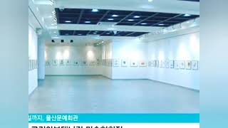 2019년 국제보타니컬미술대상전 TV방영