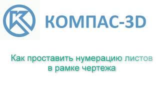 Как в компасе поменять нумерацию листов (Kompas 3D)
