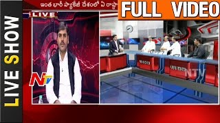 Chandrababu Welcomes APSpecialPackage Opposition Parties Protest All over Live Show Full