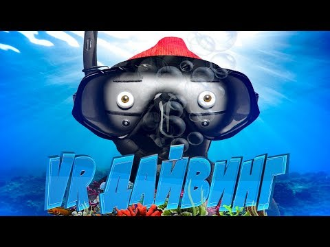 VR игры про Дайвинг