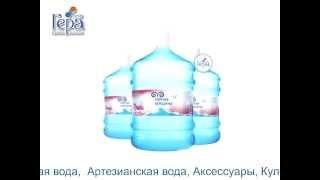 Доставка воды в Краснодаре - ООО Гера-Вода(Компания