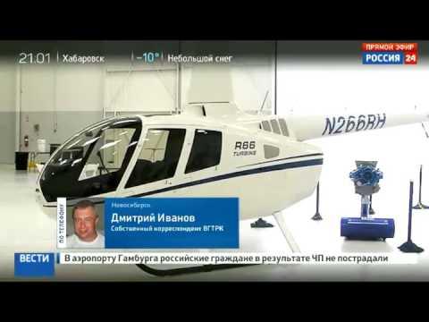 Вертолет Robinson потерпел крушение разбился упал на Алтае