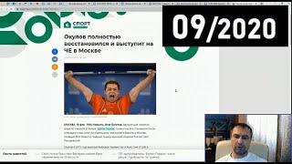 НОВОСТИ ТА 09 2020 Сборная России и тренировки в самоизоляции Ловчев и Окулов возвращаются