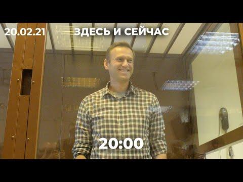 Судебный день Навального: штраф по делу о клевете на ветерана, приговор по «Ив Роше» оставили в силе