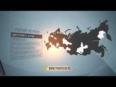 Работа в России! Общероссийская база вакансий! Присоединяйся! Https://trudvsem.ru/