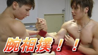 <初コラボ!>ダンテと一緒に腕相撲道場でアームレスリング対決!!凄すぎますwww thumbnail