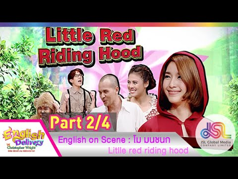 English Delivery : English on scene | โม มนชนก [4 ก.พ. 58] (2/4) Full HD