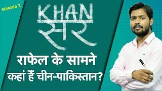 Khan Sir: Rafale आने से कितना मजबूत हुआ India? खान सर EXCLUSIVE