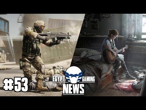 الحلقة 53 من EGN - تسريبات Battlefield Bad Company 3 و تفاصيل جديدة عن  The Last of Us 2