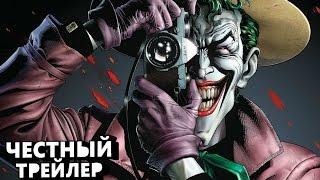 Честный Трейлер - Бэтмен: Убийственная Шутка RUS [MKVADRAT]