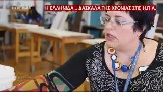 Ελληνίδα η δασκάλα της χρονιάς στις ΗΠΑ - MEGA ΓΕΓΟΝΟΤΑ ΚΟΣΜΟΣ