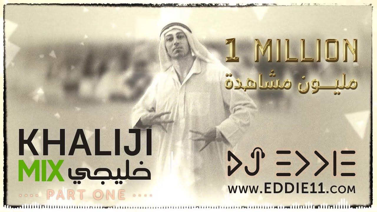 DJ Eddie - Best Khaliji Mix Part 1 2017 اقوى ميكس خليجي عربي