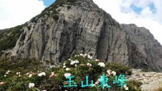 漫步玉山(Yu Shan, Mountain Jade)