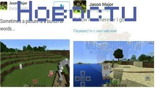 Новости о Minecraft PE 0.15.0[Бирка и Поводок!]