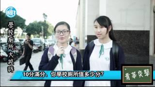 『青莘360』EP-18: 學校廁所大控訴 | 青莘Q&A:理事長駕到