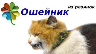 Как плести ошейник | Плетение из резинок ♣Klementina Loom♣| Урок55 Тройной фиштейл