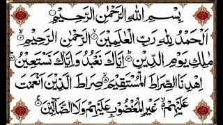 ( أعظم سورة في القرآن الكريم) سورة الفاتحة مكررة بصوت جميل لجلب الخيرات والبركات وقضاء الحاجات