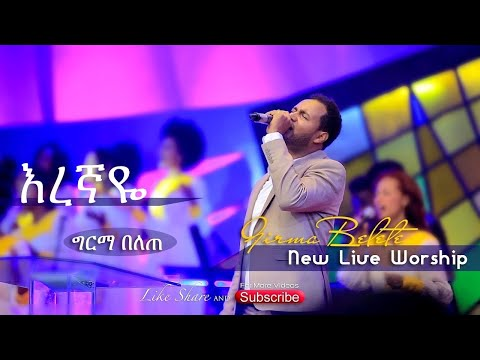 Girma Beleteእረኛዬ ግርማ በለጠ New Live Worship
