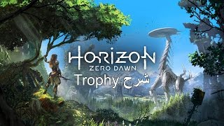 شرح تروفي هورايزن زيرو داون | Trophies Horizon Zero Dawn