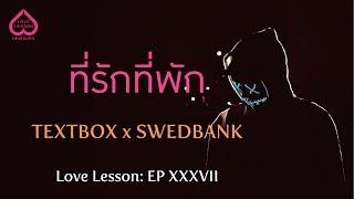ที่รักที่พัก TEXTBOX x SWEDBANK