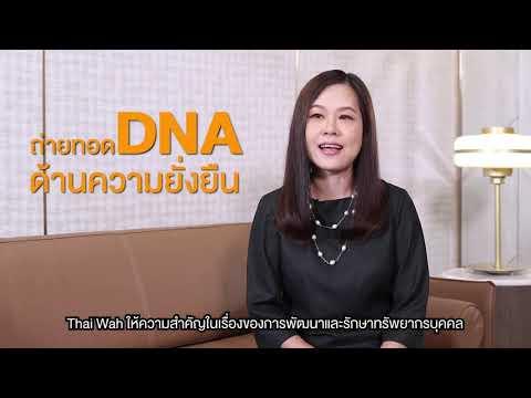 DNA ความยั่งยืนของพนักงานในแบบของไทยวา