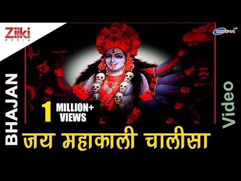 जय काली कंकाल मालिनी | Jai Kali Kankal Malini | Mahakali Chalisa | Jai Mahakali Maa