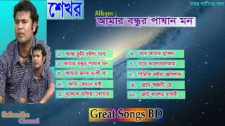 Sekhor Sad Bangla Song | আমার বন্ধুর পাষান মন | শেখর | By Sekhor Album Songs