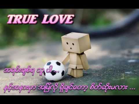 True Love - Shwe Htoo with lyrics: