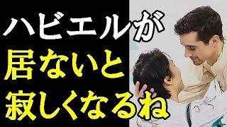 【羽生結弦】待機部屋でハビに抱きつくゆづの甘え方やばい!「寂しくなるね…ハビエルが居ないと」#yuzuruhanyu thumbnail
