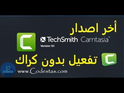 تفعيل برنامج 1.Camtasia Studio 9 مدى الحياة ( بدون كراك )