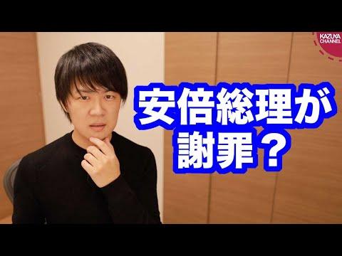 2020/02/13 辻元清美さんは安倍総理に「意味のない質問」だと言われて何怒ってるの?その通りじゃん