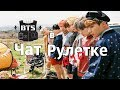 BTS в Чат Рулетке #10 Извращенцы
